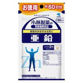 小林 亜鉛お徳用 120粒 小林製薬 コバヤシ アエン 120T