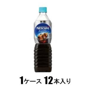 ネスカフェ エクセラ ボトルコーヒー 無糖 900ml(1ケース12本入) ネスレ日本 エクセラコ-ヒ-ムトウ900X12