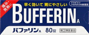 【第(2)類医薬品】バファリンA 80錠 ライオン バフアリンAシン80T [バフアリンAシン80T]【返品種別B】