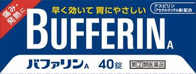 【第(2)類医薬品】バファリンA 40錠 ライオン バフアリンAシン40T [バフアリンAシン40T]【返品種別B】