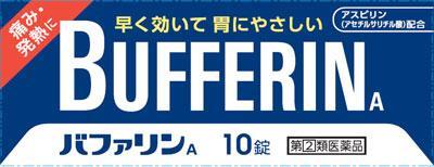 【第(2)類医薬品】バファリンA 10錠 ライオン バフアリンAシン10T [バフアリンAシン10T]【返品種別B】