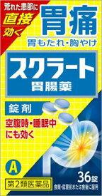 【第2類医薬品】スクラート胃腸薬(錠剤) 36錠 ライオン スクラ-トイチヨウヤク 36T [スクラトイチヨウヤク36T]【返品種別B】