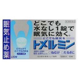 【第3類医薬品】トメルミン 12錠 ライオン トメルミン12 [トメルミン12]【返品種別B】
