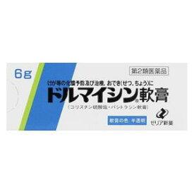 【第2類医薬品】ドルマイシン軟膏 6g ゼリア新薬工業 ドルマイシンナンコウ6G [ドルマイシンナンコウ6G]【返品種別B】