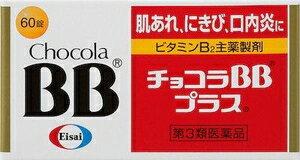 【第3類医薬品】チョコラBBプラス 60錠 エーザイ チヨコラBBプラス60T [チヨコラBBプラス60T]【返品種別B】