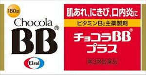 【第3類医薬品】チョコラBBプラス 180錠 エーザイ チヨコラBBプラス180T [チヨコラBBプラス180T]【返品種別B】