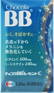 【第3類医薬品】チョコラBBルーセントC 120錠 エーザイ チヨコラBBル-セントC 120T [チヨコラBBルセントC120T]【返品種別B】
