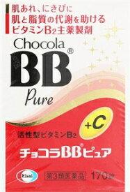 【第3類医薬品】チョコラBBピュア 170錠 エーザイ チヨコラBBピユア170T [チヨコラBBピユア170T]【返品種別B】