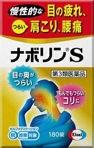 【第3類医薬品】ナボリンS 180錠 エーザイ ナポリンS 180T [ナポリンS180T]【返品種別B】◆セルフメディケーション税制対象商品