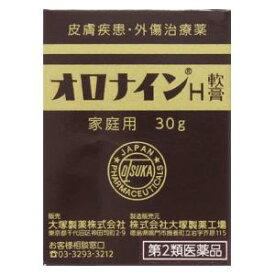 【第2類医薬品】オロナインH軟膏 30g 大塚製薬 オロナインHナンコウ 30G [オロナインHナンコウ30G]【返品種別B】