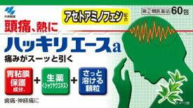【第(2)類医薬品】ハッキリエースa 60包 小林製薬 ハッキリエース 60ホウ [ハキリエス60ホウ]【返品種別B】