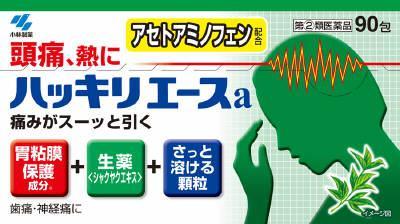 【第(2)類医薬品】ハッキリエースa 90包 小林製薬 ハツキリ90H [ハツキリ90H]【返品種別B】