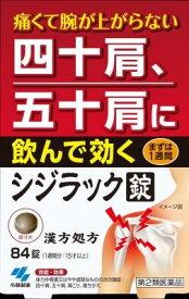 【第2類医薬品】シジラック 84錠 小林製薬 シジラツク84T [シジラツク84T]【返品種別B】
