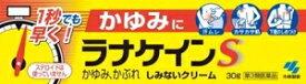 【第3類医薬品】ラナケインS 30g 小林製薬 ラナケイン 30G [ラナケイン30G]【返品種別B】