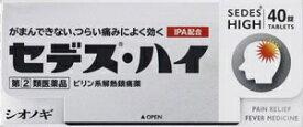 【第(2)類医薬品】セデス・ハイ 40錠 シオノギヘルスケア セデスハイ40T [セデスハイ40T]【返品種別B】