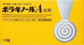【第(2)類医薬品】ボラギノールA坐剤 10個 アリナミン製薬 ボラギノルAザザイ10 [ボラギノルAザザイ10]【返品種別B】
