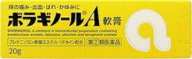 【第(2)類医薬品】ボラギノールA軟膏 20g アリナミン製薬 ボラギノ-ルAナンコウ20 [ボラギノルAナンコウ20]【返品種別B】