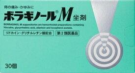 【第2類医薬品】ボラギノールM坐剤 30個 アリナミン製薬 ポラギノ-ルMザザイ30イリ [ポラギノルMザザイ30イリ]【返品種別B】