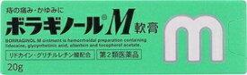 【第2類医薬品】ボラギノールM軟膏 20g アリナミン製薬 ボラギノルMナンコウ20G [ボラギノルMナンコウ20G]【返品種別B】