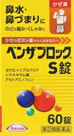 【第(2)類医薬品】ベンザブロックS錠 60錠 アリナミン製薬 ベンザブロツクS60T [ベンザブロツクS60T]【返品種別B】