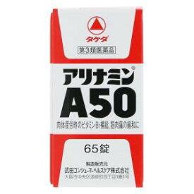 【第3類医薬品】アリナミンA50(65錠) 武田コンシューマーヘルスケア シンアリナミンA50 65T [シンアリナミンA5065T]【返品種別B】