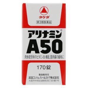 【第3類医薬品】アリナミンA50(170錠) 武田薬品工業 アリナミンA50シン 170T [アリナミンA50シン170T]【返品種別B】