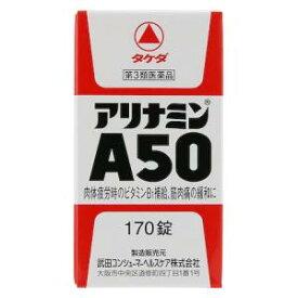 【第3類医薬品】アリナミンA50(170錠) 武田コンシューマーヘルスケア アリナミンA50シン 170T [アリナミンA50シン170T]【返品種別B】