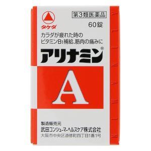【第3類医薬品】アリナミンA 60錠 武田薬品工業 アリナミンA N60T [アリナミンAN60T]【返品種別B】