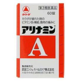 【第3類医薬品】アリナミンA 60錠 武田コンシューマーヘルスケア アリナミンA N60T [アリナミンAN60T]【返品種別B】