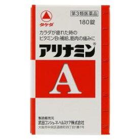【第3類医薬品】アリナミンA 180錠 武田コンシューマーヘルスケア アリナミンA N180T [アリナミンAN180T]【返品種別B】