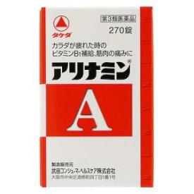 【第3類医薬品】アリナミンA 270錠 武田コンシューマーヘルスケア アリナミンA N270T [アリナミンAN270T]【返品種別B】