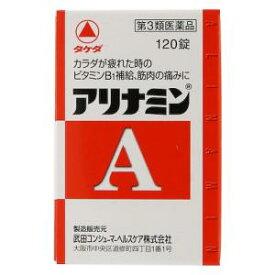 【第3類医薬品】アリナミンA 120錠 アリナミン製薬 アリナミンA 120T [アリナミンA120T]【返品種別B】