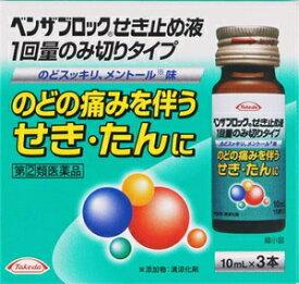 【第(2)類医薬品】ベンザブロックせき止め液1回量のみ切りタイプ 3本 アリナミン製薬 ベンザセキドメエキ10MLX3 [ベンザセキドメエキ10MLX3]【返品種別B】