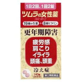 【第(2)類医薬品】ラムールQ 140錠 ツムラ ラム-ルQ 140T [ラムルQ140T]【返品種別B】