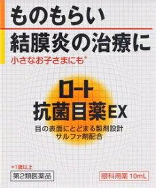 【第2類医薬品】ロート抗菌目薬EX 10ml ロート製薬 コウキンEX [コウキンEX]【返品種別B】