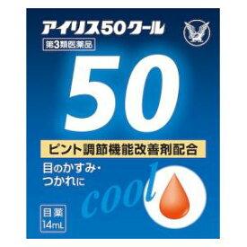 【第3類医薬品】アイリス50クール 14ml 大正製薬 アイリス50ク-ル [アイリス50クル]【返品種別B】