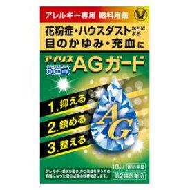 【第2類医薬品】アイリスAGガード 10ml 大正製薬 アイリスAGガ-ド [アイリスAGガド]【返品種別B】◆セルフメディケーション税制対象商品