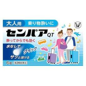 【第2類医薬品】センパア・QT 6錠 大正製薬 センパア・QT6T [センパアQT6T]【返品種別B】