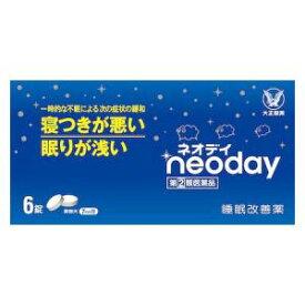 【第(2)類医薬品】ネオデイ 6錠 大正製薬 ネオデイ 6T [ネオデイ6T]【返品種別B】