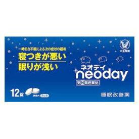【第(2)類医薬品】ネオデイ 12錠 大正製薬 ネオデイ 12T [ネオデイ12T]【返品種別B】