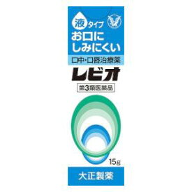 【第3類医薬品】レビオ 15g 大正製薬 レビオ [レビオ]【返品種別B】