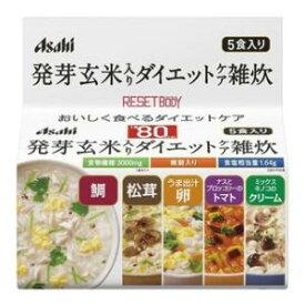 玄米入りダイエットケア雑炊 5袋 アサヒグループ食品 RBハツガゲンマイダイエツト