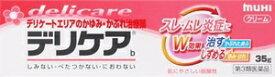 【第3類医薬品】デリケアb 35g 池田模範堂 デリケアクリ-ム35G [デリケアクリム35G]【返品種別B】