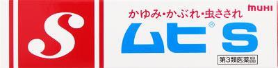 【第3類医薬品】ムヒS 18g 池田模範堂 ムヒS 18G [ムヒS18G]【返品種別B】