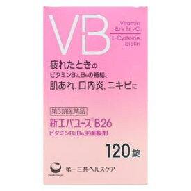 【第3類医薬品】新エバユースB26(120錠) 第一三共ヘルスケア Nエバユ-スB26120T [NエバユスB26120T]【返品種別B】