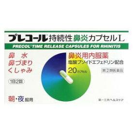 【第(2)類医薬品】プレコール持続性鼻炎カプセルL 20cp 第一三共ヘルスケア プレコ-ルビエン20P [プレコルビエン20P]【返品種別B】
