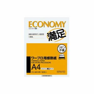 タイ-2014N コクヨ ワープロ用感熱紙エコノミー満足タイプA4 100枚