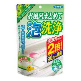 お風呂まとめて泡洗浄 グリーンアップルの香り 230g フマキラー オフロマトメテアワセンジヨウアツプル