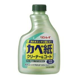 カベ紙クリーナー&コート 付替用 400ml リンレイ カベガミクリ-ナ- コ-ト カエ