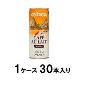 ジョージア カフェオレ 250g缶(1ケース30本入) コカ・コーラ Gカフエオレ 250Gケ-ス